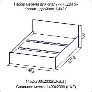 """Кровать """"Эдем-5"""" 1,4м."""