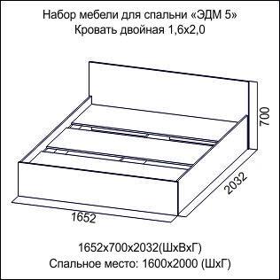 """Кровать """"Эдем-5"""" 1,6 м"""