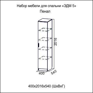 "Пенал ""Эдем-5"""