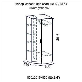 """Шкаф угловой""""Эдем-5"""""""