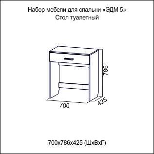"""Стол туалетный """"Эдем-5"""""""