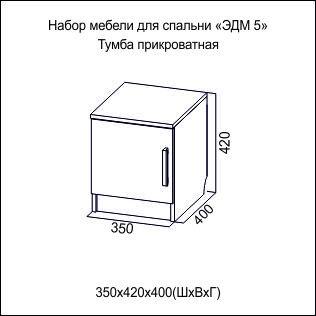 """Тумба прикроватная """"Эдем-5"""""""