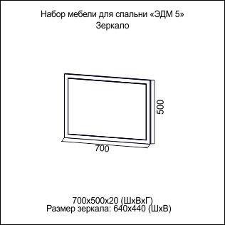 """Зеркало """"Эдем-5"""""""