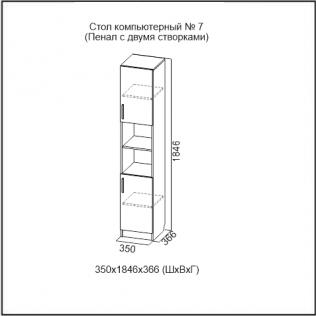 Пенал Открытый КС-7