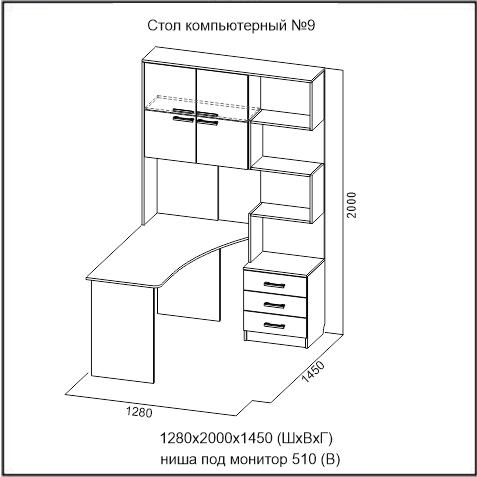 Стол комп. КС-9