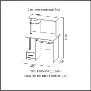 Стол комп.КС-2