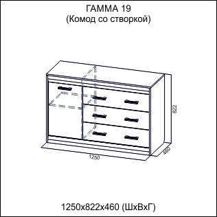 "Гостиная ""Гамма-19"""