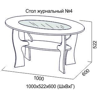 Стол журнальный №4